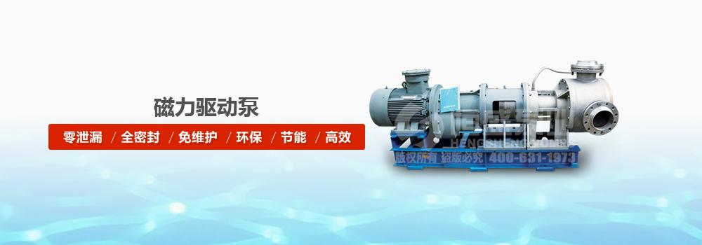 YCB磁力驱动泵