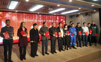 领奖:沧州十大新闻人物颁奖典礼如期举行