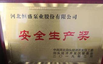 """恒盛泵业荣获泊头市开发区管委会颁发的""""安全生产奖"""""""