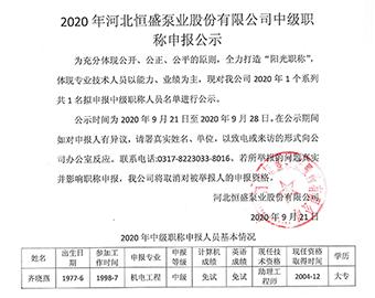 2020年河北恒盛泵业股份有限公司中级职称申报公示