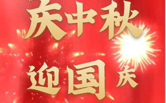 迎中秋.庆国庆|河北恒盛泵业祝您节日快乐!