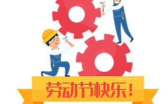 河北恒盛泵业祝大家五一劳动节快乐!